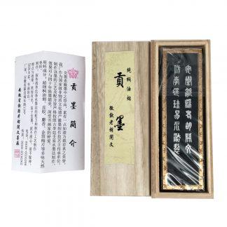贡烟 (Gong Yan) Royal Warrant 五石漆烟 (Wu Shi Qi Yan) Five Stones Turpentine Gloss Black