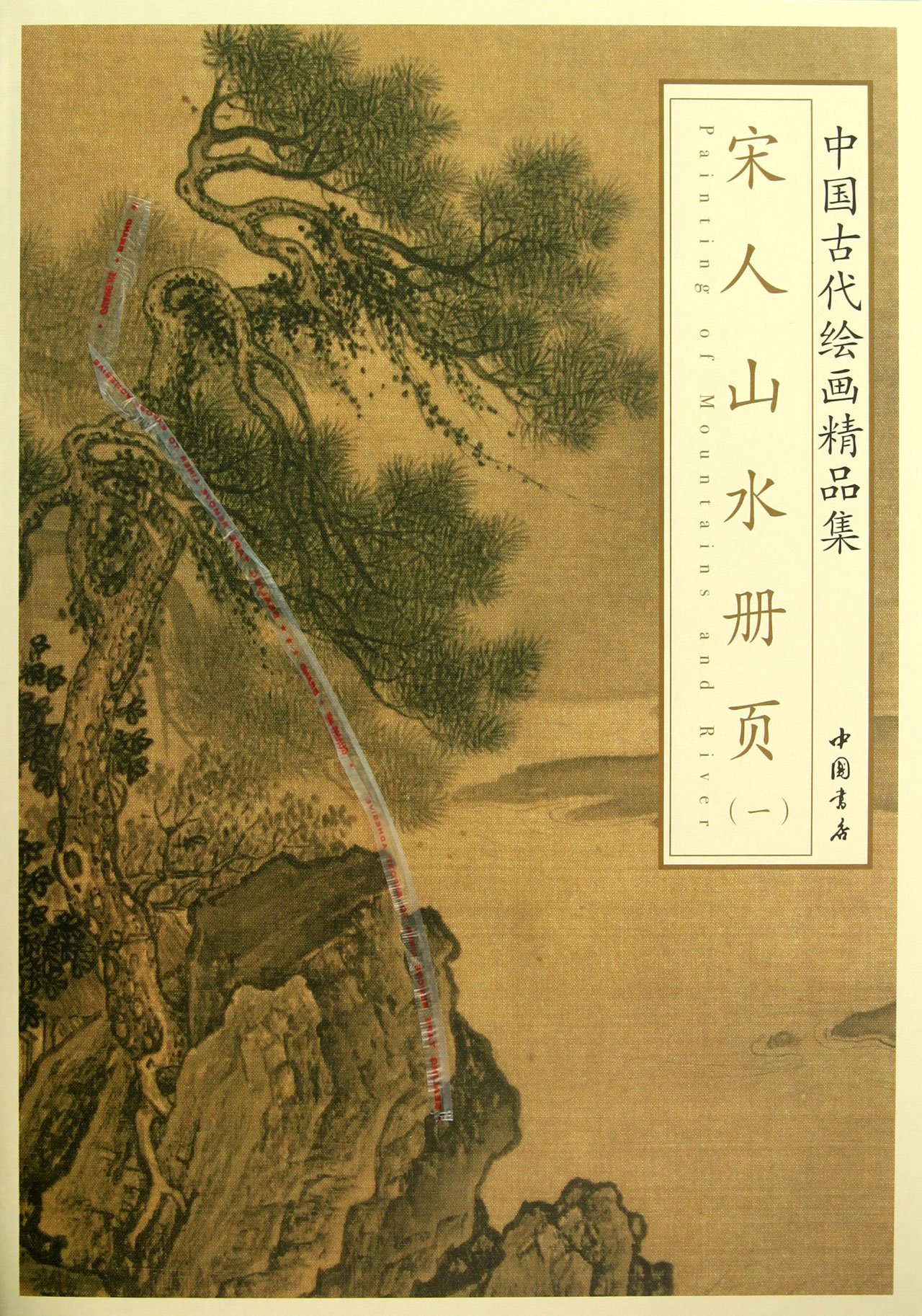 李成 Li Cheng Painting Of Mountains And River Song Dynasty