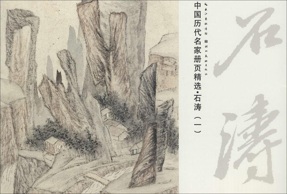 shi tao excelled in