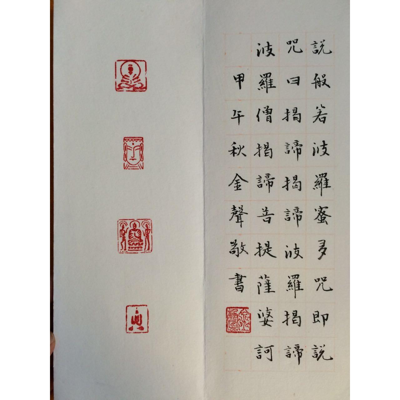 Chinese Seals Inkston