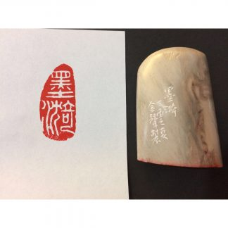 印章定制 Personalized Seals