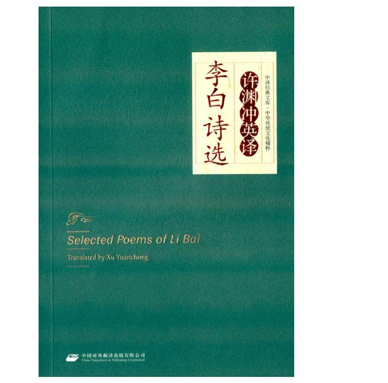 Selected Poems of Li Bai - translated by Xu YuanChong