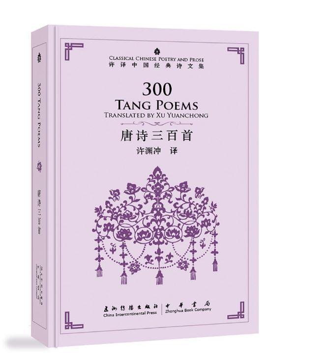 300 Tang Poems - translated by Xu YuanChong