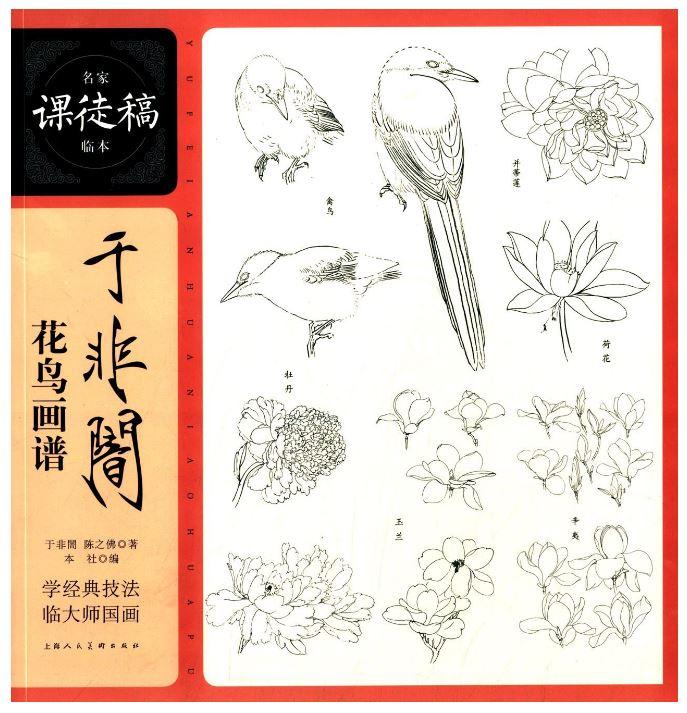 于非闇Yu Fei An Flowers and Birds Gongbi Painting Album