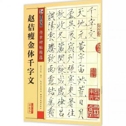 Zhao Ji Slender Gold Thousand Characters