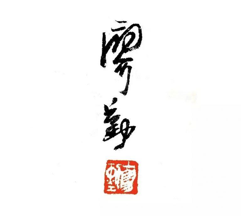 LiaoQin